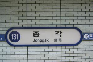 Ji Yon's favorite subway station in Seoul